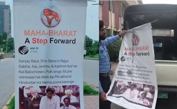 Pro India Banners in Pakistan: అఖండ భారదేశానికి మద్ధతుగా పాకిస్థాన్లో బ్యానర్లు, శివసేన ఎంపీ చేసిన వ్యాఖ్యల ప్రస్తావన. వాటిని తొలగించి అనుమానితులను అరెస్ట్ చేసిన పాక్ పోలీసులు.