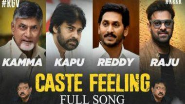 Varma's Caste Feeling Song: 'అన్ని ఫీలింగ్స్ కంటే క్యాస్ట్ ఫీలింగ్ చాలా గొప్పది' అంటూ  కమ్మ రాజ్యంలో కడప రెడ్లు సినిమా నుంచి క్యాస్ట్ ఫీలింగ్ పాటను సగర్వంగా విడుదల చేసిన రాంగోపాల్ వర్మ.