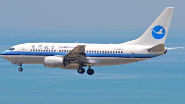 Xiamen Airlines Viral News: చల్ల గాలి కోసం విమాన కిటికీ తెరిచిన మహిళ, హడలిపోయిన సిబ్బంది, నిలిచిపోయిన విమానం, వైరల్ అవుతున్న వీడియో