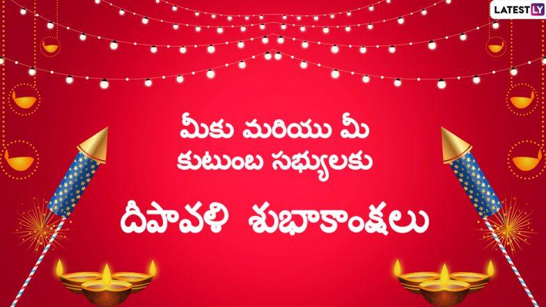 Happy Diwali 2019 Wishes: భారతీయ సంస్కృతి, సంప్రదాయాలకు అద్దంపట్టే దీపావళి, మీ నుంచి మీ తర్వాత తరం కూడా కొనసాగేలా ఘనంగా జరుపుకోండి. దీపావళి శుభాకాంక్షలను తెలిపే WhatsApp Stickers, SMS,  Image Messages, Quotes కోసం ఇక్కడ చూడండి