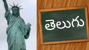 Telugu Popularity in US: అమెరికాలో తెలుగు వారి హవా! యూఎస్ వెళ్లిన భారతీయుల్లో ఎక్కువ శాతం తెలుగు మాట్లాడేవారే, 79.5 శాతం పెరిగిన తెలుగు మాట్లాడేవారి సంఖ్య