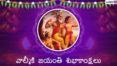 Valmiki Jayanti Celebrations: అనంతపురంలో ఘనంగా మహర్షి వాల్మీకి జయంతి వేడుకలు, ఏర్పాట్లకు రూ.19 లక్షలు కేటాయించిన ఏపీ ప్రభుత్వం, వాల్మీకి మహర్షి కొటేషన్లు మీకోసం