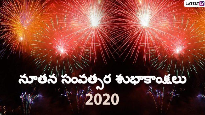 Happy New Year 2020 Wishes and Messages: ఇది అంతమే కాదు, మరో దశాబ్దానికి ఆరంభం కూడా! ఎలా ఉన్నాయి మీ కొత్త సంవత్సర వేడుకల ఏర్పాట్లు? ఈ 2020 గొప్పగా ఉండాలని చెప్పే నూతన సంవత్సర శుభాకాంక్షలు, Facebook Quotes, Insta Captions and SMS Templates కోసం ఇక్కడ చూడండి