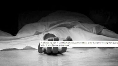 Govt Teacher Commits Suicide: తెలంగాణలో ప్రభుత్వ టీచర్ ఆత్మహత్య, ఇంటి నిర్మాణం కోసం డబ్బులు సర్దుబాటు కాకపోవడంతో పురుగుల మందు తాగిన అనిల్కుమార్, భార్య ఫిర్యాదు మేరకు కేసు నమోదు చేసి దర్యాప్తు చేస్తున్న సిద్దిపేట ఎస్సై