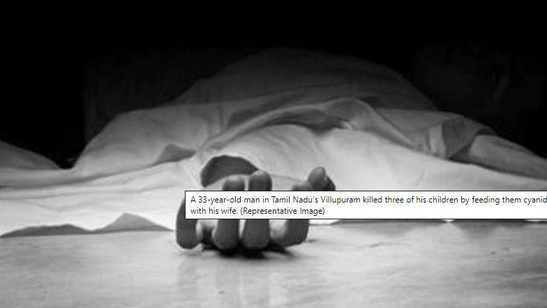Tamil Nadu Suicides: తమిళనాడులో ఘోరం, కుటుంబాన్ని బలి తీసుకున్న ఆన్లైన్ లాటరీ, చనిపోతూ సెల్పీ వీడియో తీసుకున్న కుటుంబం