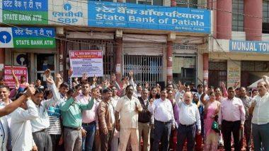 Two Days Bank Strike: రెండు రోజులు బ్యాంకులు బంద్, వేతనాల సవరణ కోసం రోడ్డెక్కుతున్న బ్యాంకు ఉద్యోగులు, జనవరి 31, ఫిబ్రవరి 1వ తేదీన దేశ వ్యాప్త సమ్మెకు సిద్ధమవుతున్న యూనియన్లు
