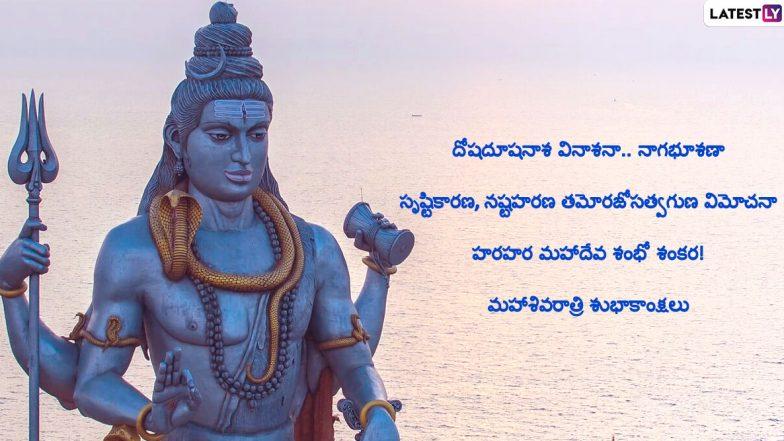 Mahashivaratri 2021:  'ఓం నమ: శివాయ' స్మరణలతో మారుమోగుతున్న శైవ క్షేత్రాలు,  చీకటి అనే అజ్ఞానాన్ని అధిగమించటమే శివరాత్రికి అర్థం, మహా శివరాత్రి పర్వదిన విశేషాలు తెలుసుకోండి