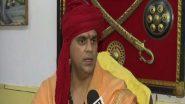 Swami Chakrapani: మాంసం తిన్నందుకే చైనాను దేవుడు శపించాడు, కరోనా విగ్రహాన్ని ప్రతిష్టించి క్షమాపణ చెబితే దేవుడు శాంతిస్తాడు, లేకుంటే చైనా సర్వనాశనమే, స్వామి చక్రపాణి సంచలన వ్యాఖ్యలు