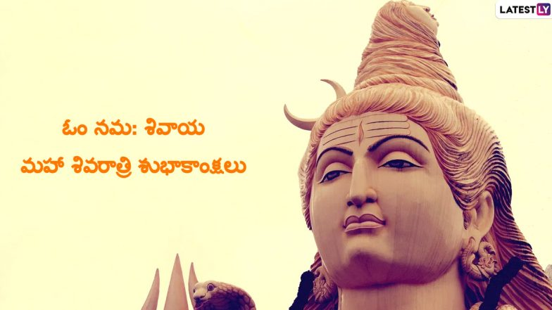 Happy Maha Shivaratri Wishes: హరహర మహాదేవ శంభో శంకర, మహా శివరాత్రిగా మహిలో నిలిచిన మహాదేవుడి మహిమను తెలిపే శివ సూక్తులు, Lord Shiva Telugu Quotes, Maha Shivaratri Subhaakankshalu, Shivaratri Messages శివరాత్రి పర్వదినం విశిష్టతను తెలుసుకోండి