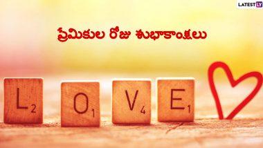 Happy Valentine's Day Wishes: ప్రేమలో ఓడిపోవడం, గెలవడం అంటూ ఉండవు. ఆ ప్రేమ పంచిన అనుభూతులు ప్రతి ఒక్కరి జీవితంలో పదిలం, శాశ్వతం. ప్రేమికుల దినోత్సవం శుభాకాంక్షలు, Valentine's Day Telugu Greetings, Premikula Roju Messages, Valentine's Day Telugu Love Quotes కోసం ఇక్కడ చూడండి