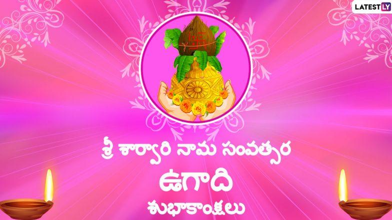Happy Ugadi 2020 Wishes: శ్రీ శార్వారి నామ సంవత్సర ఉగాది శుభాకాంక్షలు. షడ్రుచుల లాంటి ఉగాది 2020 గ్రీటింగ్స్, Messages, Quotes, Images, Status, Greetings, HD Wallpaper, Pics ఉగాది విశిష్టతతో అందిస్తున్నాం