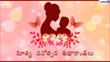 Mother's Day 2020: మాతృ దినోత్సవ శుభాకాంక్షలు, పదాలు తెలియని పెదవులకు అమృత వాక్యం అమ్మ, HD Images, Quotes & Wallpapers, Wish Happy Mother's Day With WhatsApp Stickers and GIF Greetings మీకోసం