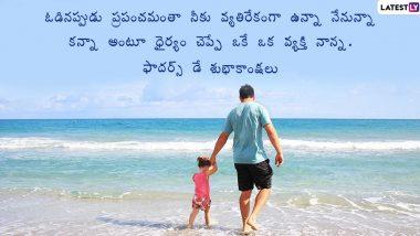 Happy Father's Day 2020: పితృ దినోత్సవం ఎప్పుడు మొదలైంది? ఎన్ని దేశాల్లో అంతర్జాతీయ పితృ దినోత్సవం జరుపుకుంటున్నారు, హ్యాపీ ఫాదర్స్ డే WhatsApp Stickers, Facebook Greetings, GIF Images, SMS and Messages మీకోసం