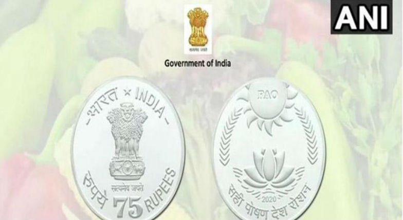 PM Modi Releases Rs 75 Coin: రూ.75 స్మారక నాణాన్ని విడుదల చేసిన ప్రధాని మోదీ, ఎఫ్ఏఓ 75 వ వార్షికోత్సవం సందర్భంగా విడుదల, నేడు ప్రపంచ ఆహార దినోత్సవం