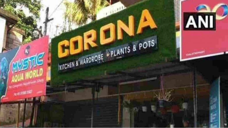 Corona Store in Kerala: ఏడు ఏళ్ల క్రితమే కేరళలో కరోనా, తన దుకాణానికి కరోనా అనిపేరు పెట్టుకున్న కొట్టాయమ్ వ్యాపారవేత్త, జ్యూయెలరీ షాపులో 31 మందికి కరోనావైరస్