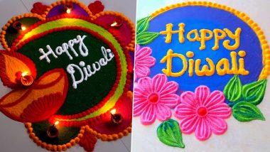 Happy Diwali 2020 Rangoli Designs: వాకిళ్లలో దీపకాంతుల రంగవల్లులతో సింగారం, చేస్తుంది మీ దీపావళిని ఎంతో ప్రత్యేకం! ఈ దీపావళికి మీ ఇంటి ముందు ప్రత్యేకమైన రంగవల్లులను వేసుకోవాలనుకునే వారి కోసం సులభమైన రంగోలి డిజైన్స్ ఎలా ఉన్నాయో చూడండి