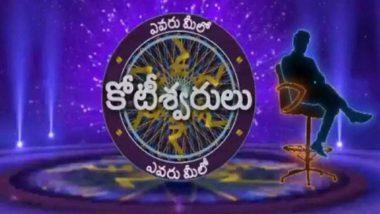 Evaru Meelo Koteeswarulu: ఎవరు మీలో కోటీశ్వరులు ? సామాన్యుల జీవితాలను మార్చే గేమ్ షో, మీ ఆశలను నిజం చేసేందుకు అంటూ ప్రోమో, త్వరలో జెమెని టీవీలో ప్రారంభం కానున్న షో