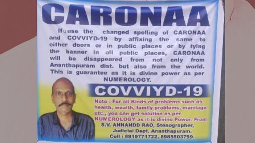 'CARONAA and COVVIYD-19': కరోనా స్పెల్లింగ్ మారిస్తే దాని పీడ విరగడవుతుందట, కరోనాను 'CARONAA' గా కోవిడ్ను 'COVVIYD-19' మార్చితే చాలట, సోషల్ మీడియాలో వైరల్ అవుతున్న అనంతపురం ఎస్.వి.అనంద్ రావు బ్యానర్