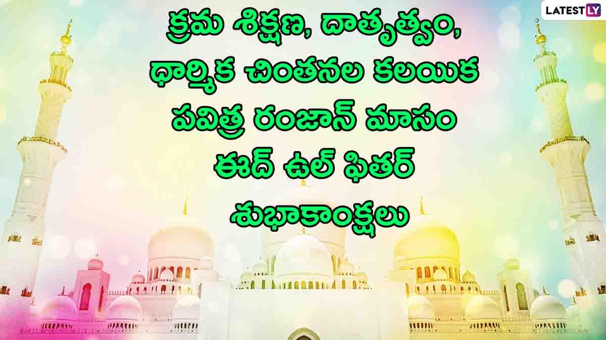 Happy Eid Mubarak 2021
