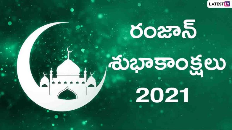 Eid Mubarak 2021 Wishes: రంజాన్ శుభాకాంక్షలు. ఈద్ ముబారక్ తెలిపే కోట్స్, వాట్సప్ ఇమేజెస్, ఫేస్బుక్ మెసేజెస్, స్టిక్కర్స్, ఈద్ ఉల్ ఫితర్ విషెస్, రంజాన్ శుభాకాంక్షలు తెలిపే గ్రీటింగ్ కార్డ్స్ మీకోసం