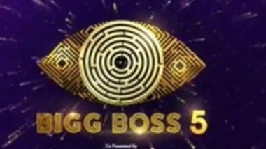 #BiggBossTelugu5: బిగ్ బాస్ సీజన్-5 కొత్త లోగో విడుదల, హోస్ట్ ఎవరన్న దానిపై కొనసాగుతున్న సస్పెన్స్, కంటెస్టెంట్లపై ఇంకా అధికారికంగా రాని ప్రకటన