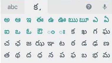 Telugu Typing in Android Mobile: ఆండ్రాయిడ్ ఫోన్లలో తెలుగు టైపింగ్ రావడం లేదా, అయితే ఈ గైడ్ పాలో అవ్వండి, మీరు తెలుగులో ఫాస్ట్గా టైప్ చేస్తారు, ఆండ్రాయిడ్ ఫోన్లలో తెలుగు టైపింగ్ కోసం సింపుల్ ట్రిక్స్