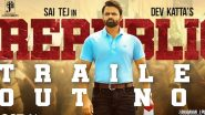 Republic Movie Trailer: సాయి ధరమ్ తేజ్ రిపబ్లిక్ మూవీ ట్రైలర్ విడుదల చేసిన చిరంజీవి, అక్టోబరు 1న సినిమా విడుదల